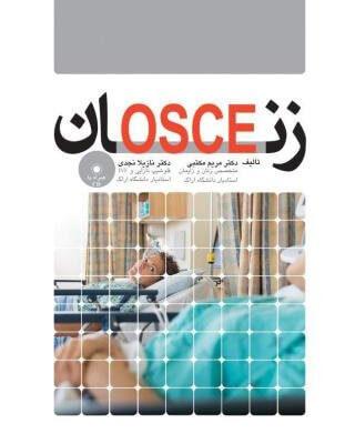 OSCE (آسکی) زنان ۹۵ به همراه سی دی [آرتین طب]