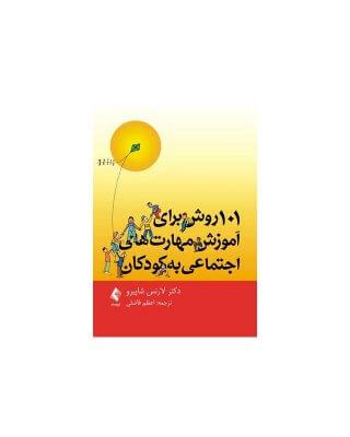 ۱۰۱ روش برای آموزش مهارت های اجتماعی به کودکان [ارجمند]
