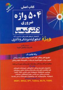کتاب اصلی ۵۰۴ واژه ضروری کنکور ارشد پزشکی و دکتری
