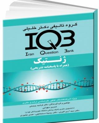IQB ژنتیک همراه با پاسخ تشریحی [گروه آموزشی دکتر خلیلی]