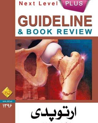 (Guideline)گایدلاین ارتوپدی رفرنس ۹۶ [فرهنگ فردا]