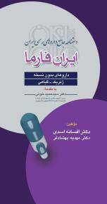 دستنامه جامع داروهای رسمی ایران (ایران فارما) داروهای بدون نسخه [تیمورزاده]
