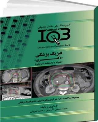 مجموعه سوالات ۱۰ سالانه ارشد فیزیک پزشکی تشریحی [گروه آموزشی دکتر خلیلی]