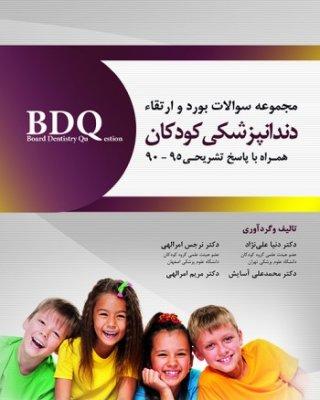 BDQ مجموعه سوالات بورد و ارتقا دندانپزشکی کودکان ۹۰ تا ۹۵ [رویان پژوه]