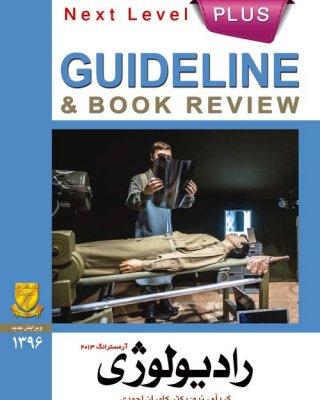 (Guideline)گایدلاین رادیولوژی رفرنس ۹۶ [فرهنگ فردا]