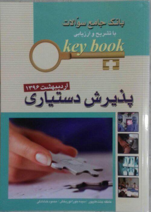 بانک جامع سوالات پذیرش دستیاری کتاب کلیدی (کی بوک) اردیبهشت ۹۶ [اندیشه رفیع]