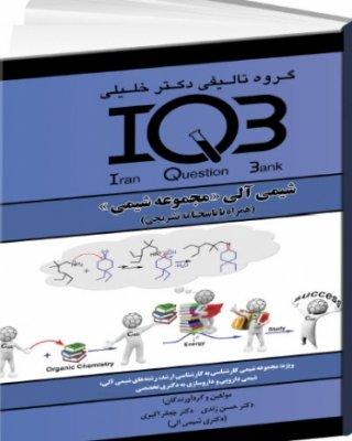 IQB شیمی آلی همراه با پاسخ تشریحی [گروه آموزشی دکتر خلیلی]