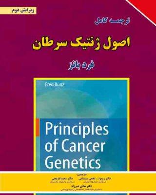اصول ژنتیک سرطان (فرد بانز) ویرایش دوم [برای فردا]